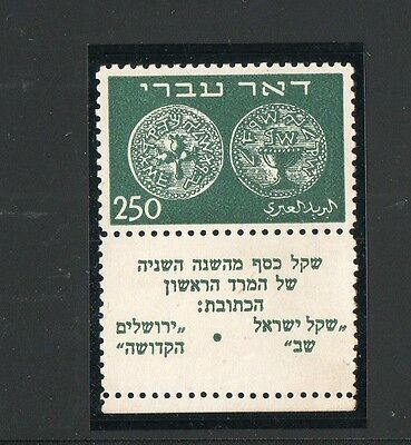 Israel Scott #7 Doar Ivri High Value 250p Full Tab With Extra Perf. at Base!!