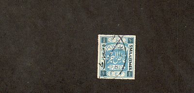 Palestine Bale SG #2 Used with Certificate!!