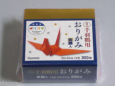 Origami Paper 300 sheets very small size include Assorted Colours / 5cm x 5cm