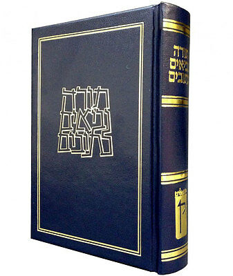 Classic Compact Tanakh in Hebrew - Tanach