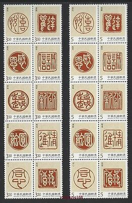 China Taiwan 2016 Stamp Personal Greeting Stamps - The Midas Touch 點石成金