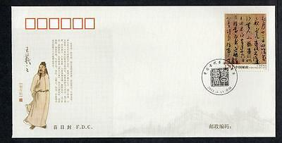 China 2011 Historical Calligraphy FDC