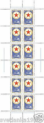 China military postage stamp 1953.( REPLICA ). BOOKLET.