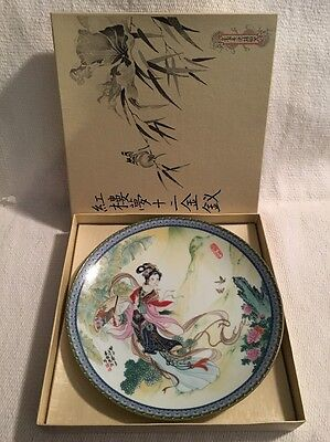 Beauties of the Red Mansion Imperial Jingdezhen Porcelain Plate Pao-Chi # 1 1988