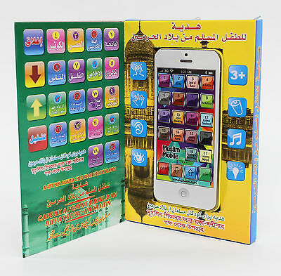 Muslim Mobile Islamic iPhone Toy in Arabic: Duas and Surahs ENGLISH button text