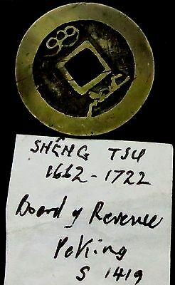 S308: 1662 - 1722 Chinese Coin - old collection piece - S.1419