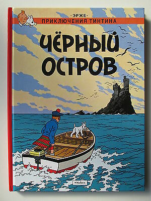 BD TINTIN Tintin L'Ile Noire  en russe made in Russie MACHAON 2016 *