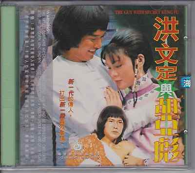 VCD - 1979 - Guy with Secret Kung Fu, The - 洪文定與胡亞彪