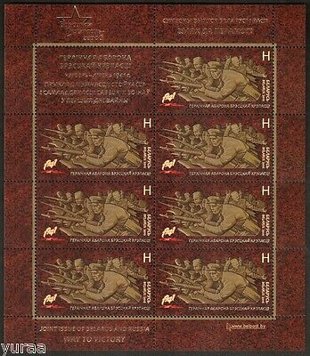 Belarus - 2016 - Heroic Defence of Brest Fortress, sheet of 6v
