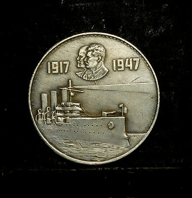 """USSR 1947 - Fantasy 1 rouble with military ship """"Aurora"""" + Lenin & Stalin"""