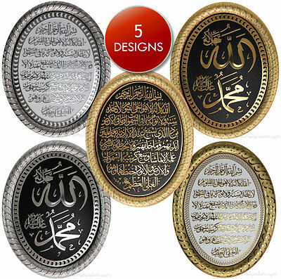 Islamic Plaques Ornaments Gifts Wall and Desktop Picture Frames Allah Ayat Kursi