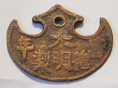 Antique Large 83Mm X 65Mm Asia China?? Cash Coin Like