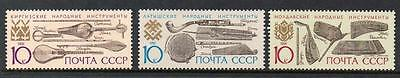 Russia MNH 1991 Traditional Musical Instruments