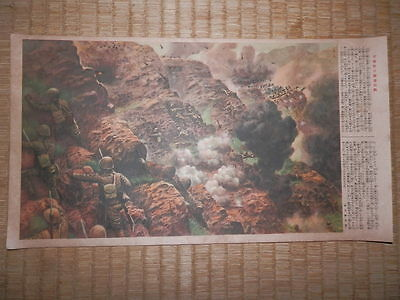 Second Sino-Japanese War strategy painting.Battle of Taiyuan.