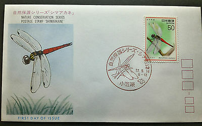 Japan Stamp FDC 1977 Nature Conservation Insect Dragonfly Shimaakan
