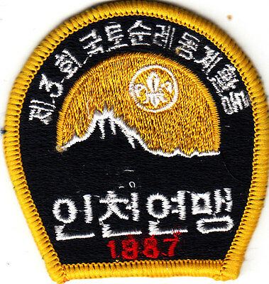 Boy Scout Badge 1987 from KOREA