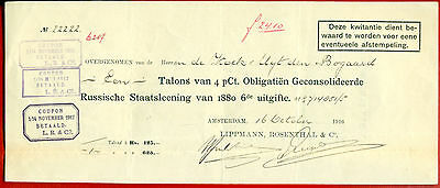 NETHERLAND RUSSIA VINTAGE COUPON 125 RUBLES AMSTERDAM 1916s 4499