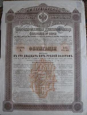 Bonds Tsarist from 1889 YEAR n.072482 - 125 Gold Rubles