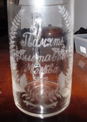 Russian Glass Tankard with Floral Engraving & Inscription  1882. Alexander III