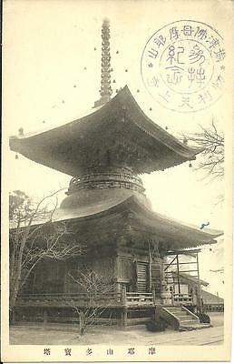 One Of The Oldest Pagodas In Japan (Printed Carte Postale)