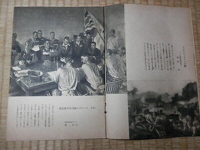 WW2 JAPANESE DAITOUA war army strategy collection of paintings.