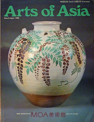 ARTS OF ASIA MAGAZINE, March/April 1985, Asian Art Topics, Illustrated-Color/B&W