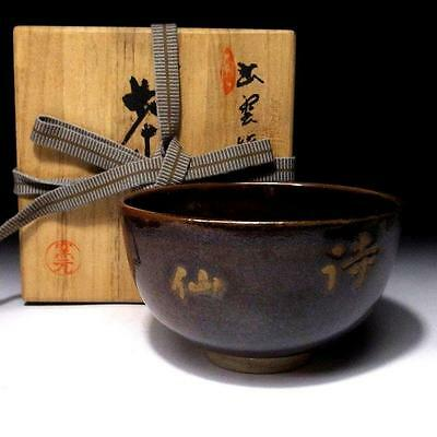 AP9: Vintage Japanese Tea Bowl of Izumo ware with wooden box