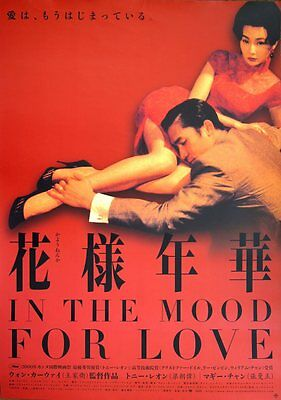 IN THE MOOD FOR LOVE Japanese B2 movie poster WONG KAR-WAI MAGGIE CHEUNG LEUNG