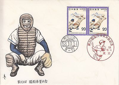 Hand Painted Cachet Baseball Catcher 33rd NAM FDC Japan 1978 R
