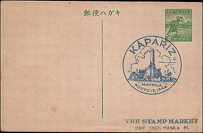 Rizal Special Birthday cancel on Japanese occupation postal card, 1944
