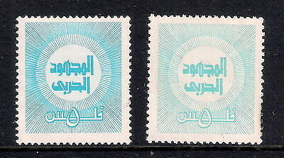 Bahrain stamps - 1973 War tax Stamps, used, SGT194a