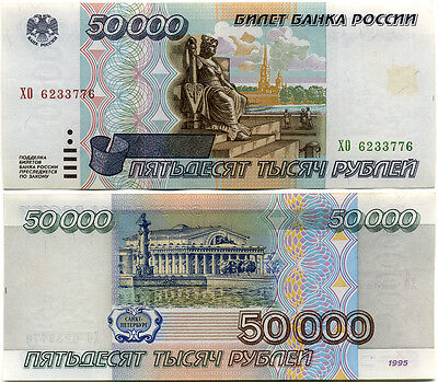 Russia 50000 50,000 Roubles, Rubles, 1995, P-264, VF-XF