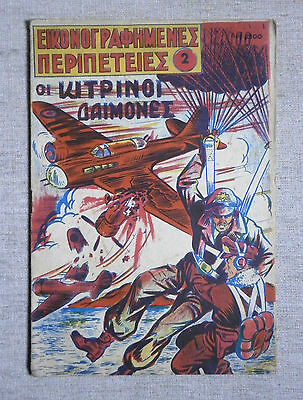 EIKONOGRAFIMENES PERIPETEIES #2 NEW GREEK EDITION 50's COMIC PULP FICTION GREECE