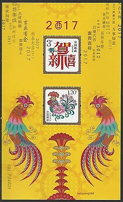 CHINA 2016 2017 S/S Stamp New Year of Cock Greeting Rooster 賀喜11