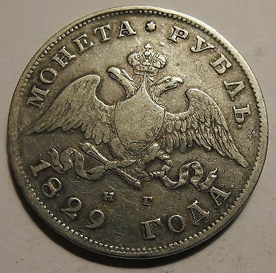 1829 Rouble silver coin .Collectable