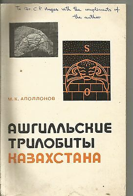 Rare Russian Book On Trilobites   Illustrated