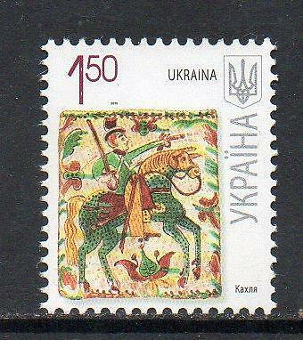Ukriane MNH 2009 Definitive Issue