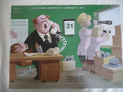 Russian satirical campaign cartoon poster #18: anti vice USSR 1985