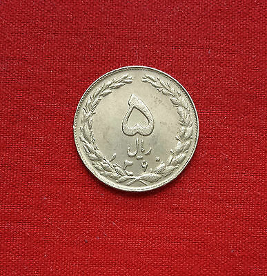 Middle East Country 5 Rials 1346 (1967)
