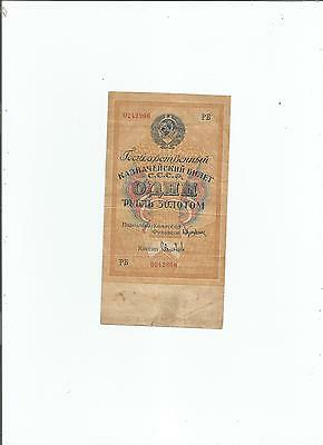 Russia  One  Ruble  1928