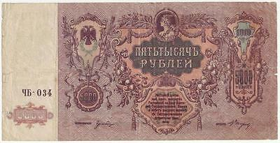 South Russia Civil War 1919 5000 Roubles