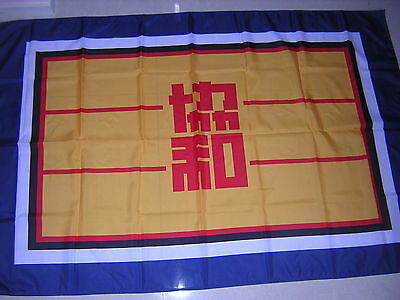 Concordia Association of Manchukuo Flag Ensign North East China Japan WWIII