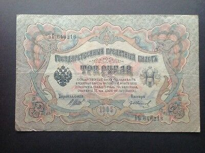 Old banknote from Russia for 3 Roubles dated 1905.