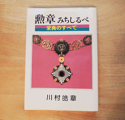 Japanese Honorable Medals History Guide Book Ceremony Order Decoration F/S