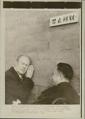 1975 Press Photo President Gerald Ford at the Temple to Heaven in Peking.