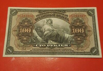 1918 Russian 100 Ruble banknote