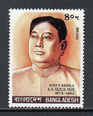 Bangladesh MNH 1980 The 18th Anniversary of the Death of A. K. Fazlul Huq