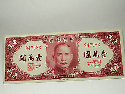 10000 Yuan 1947 THE CENTRAL BANK OF CHINA CHINESE PAPER CURRENCY TEN THOUSAND