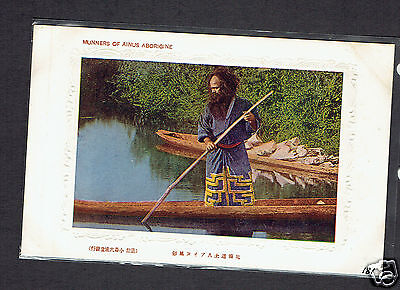 postcard JAPAN  Munners of the AINU Aborigine dugout poling boat #181