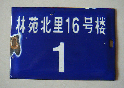 China earlier Road Porcelain Enamel License Plate Sign#16